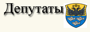 Deputaty